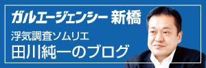 ガル新橋 田川純一のブログ