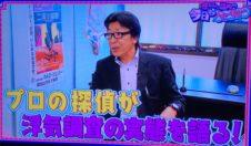 探偵・ガル新橋の浮気調査指導