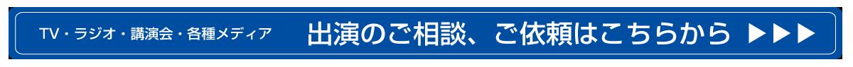 総合探偵社ガルエージェンシー新橋TVラジオ講演会各種メディアの相談はこちら