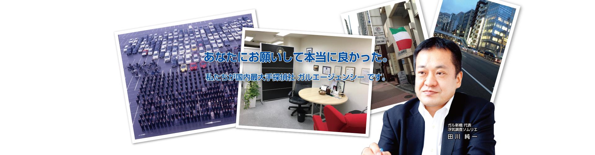 総合探偵社ガルエージェンシー新橋