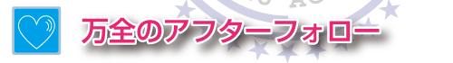 探偵・ガル新橋のアフターフォロー
