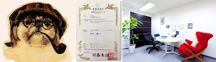 総合探偵社ガルエージェンシー新橋 探偵犬 認定書 室内